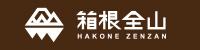 【公式】箱根観光情報サイト「箱根全山」人気スポットをご紹介!