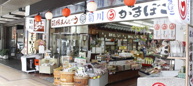 菊川商店|箱根町観光協会公式サイト 温泉・旅館・ホテル・観光情報満載!