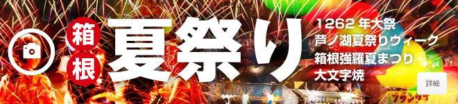 箱根夏祭り特集